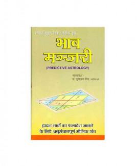 Bhav Manjari- Predictive Astrology by Dr. Suresh Chandra Mishra (BOAS-0267)