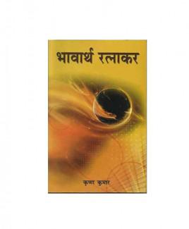 Bhavarth Ratnakar (भावार्थ रत्नाकर) by Krishna Kumar (BOAS-0326)