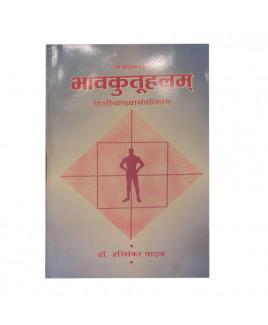 Bhav kutuhalam (भावकुतूहलम्) By Hari Shankar Pathak in Sanskrit and Hindi- (BOAS-0979)