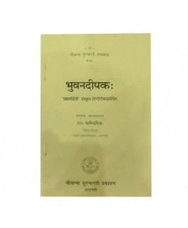Bhuvan Deepak (भुवन दीपक)- Paperback-  By Dr.Satyendra Mishra in Sanskrit and Hindi- (BOAS-0340)