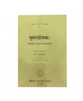Bhuvan Deepak (भुवन दीपक) By Dr.Satyendra Mishra in Sanskrit and Hindi- (BOAS-0340)