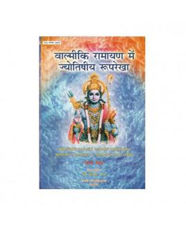 Valmiki Ramayan mein Jyotishiya Rooprekha - Hindi by Priya Singh (BOAS-0107)