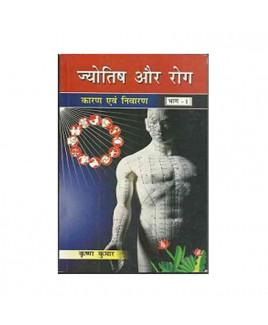 Jyotish aur Rog: Karan aur Nivaran (ज्योतिष और रोग: कारण एंव निवारण ) Vol- 1 & 2 by Krishna Kumar (BOAS-0309)