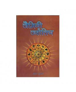 Jaimini Jyotish (जैमिनी ज्योतिष) by Krishna Kumar (BOAS-0319)