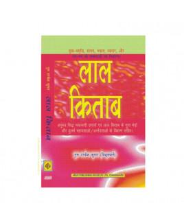 Lal kitab- (लाल किताब) (BOAS-0717)