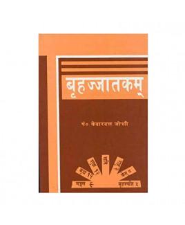 Brihajjatakam in Hindi- Paperback - (BOAS-0822)
