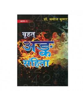 Brihat Ank Sanhita - Vol 1 & 2 in Hindi by Dr. Manoj Kumar -(BOAS-0941)