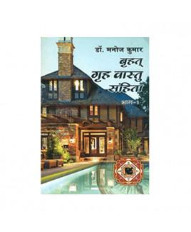Brihat Griha Vastu Sanhita Vol- 1 & 2 (बृहत् गृह वास्तु संहित भाग - 1 & 2) by Dr. Manoj Kumar -(BOAS-0562)