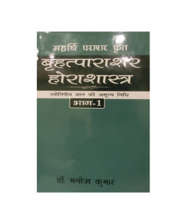 Brihat Parashar Hora Shastra Vol. 1 & 2 - in Hindi By Dr. Manoj Kumar -(BOAS-0888)