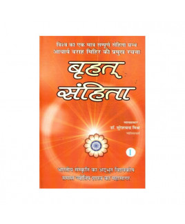 Brihat Sanhita Vol.- 1 & 2 (बृहत् संहिता भाग -1 & 2) -Hardbound- (BOAS-0461)