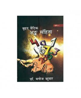 Brihat Vedic Ank Sanhita Vol-1 & 2 (बृहत् वैदिक अंक संहिता भाग – 1 & 2) (BOAS-0559)