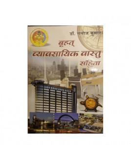 Brihat Vyavsayik Vastu Sanhita (बृहत् व्यावसायिक वास्तु संहिता) -(BOAS-0568) by Dr. Manoj Kumar