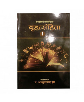 Brihat Samhita (Set Of 2 Vol.) - (बृहत संहिता)- (Hard Bound) - By Achyutanand Jha in Sanskrit and Hindi- (BOAS-0529H)