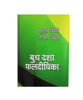 Budha Dasha Phaldeepika in Hindi by Mridula & T. P. Trivedi -(BOAS-0942)