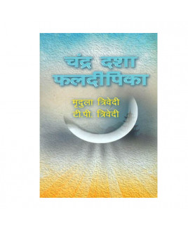Chandra Dasha Phaldeepika in Hindi by Mridula & T. P. Trivedi -(BOAS-0943)