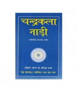 Chandrakala Nadi (चन्द्रकला नाड़ी) (BOAS-0447)  -Paperback
