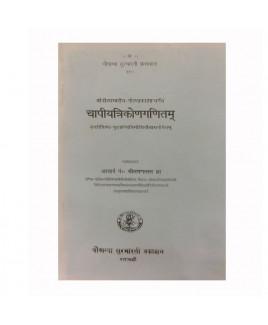Chapiyatrikonganitam  (चापीयत्रिकोणगणितम्)- Paperback- By Lakhan Lal Jha in Sanskrit and Hindi- (BOAS-0341)