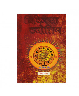 Chikitsa Jyotish in Hindi by Vinod Kumar -(BOAS-0945)