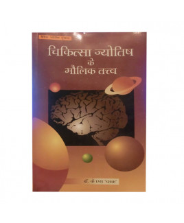 Chikitsa Jyotish Ke Maulik Tatva in Hindi -(BOAS-0367)
