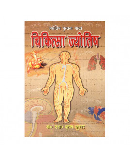 Chikitsa Jyotish (Hindi) (BOAS-0524)