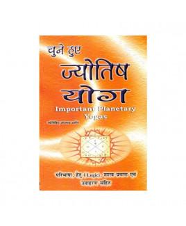 Chune Hue Jyotish Yog ( चुने हुए ज्योतिष योग)  -Paperback - (BOAS-0623) by Jagannath Bhasin