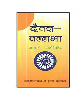 Daivagya Vallabha (दैवज्ञ वल्लभा) - Varahamihir (BOAS-0625)
