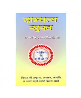 Dampatya Sukh - Astrology and Marriage ( दाम्पत्य सुख - ज्योतिष के झरोखे से )  -Paperback- (BOAS-0624)