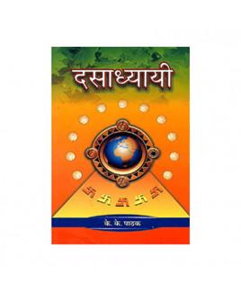 Dasadhyayi (दसाध्यायी) by K. K. Pathak (BOAS-0584)