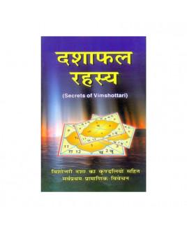 Dasha Phal Rahasya (दशाफल रहस्य)  -Paperback-  by Jagannath Bhasin (BOAS-0626)