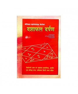 Dashaphal  Darpan (दशाफल दर्पण)  -Paperback- by  Dr. Suresh Chandra Mishra (BOAS-0458)