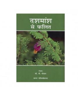 Dashmansh Se Phalit In Hindi By V. P. Goel -(BOAS-0882)