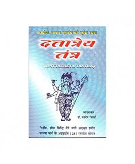 Dattatreya Tantra (दत्तात्रेय तंत्र)- Paperback-  by Dr. Rudra Dev Tripathi (BOAS-0477)