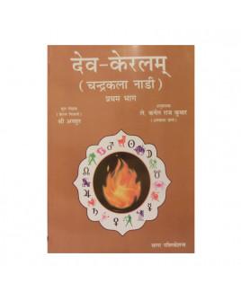 Dev Keralam Chandra Kala Nadi Vol. 1& 2 In Hindi By Col. Raj Kumar -(BOAS-0885)