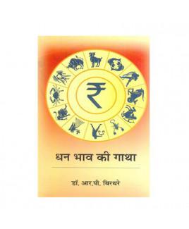 Dhan Bhav Ki Gatha in Hindi -(BOAS-0317)