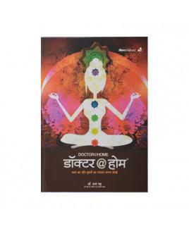 Doctor @ Home Book (Hindi) -(BOJI-007)
