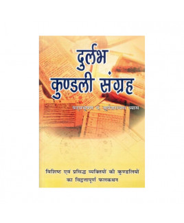 Durlabh Kundali Sangrah (दुर्लभ कुण्डली सग्रह)  -Paperback - by Pt. Sooryanarayan Vyas (BOAS-0487)