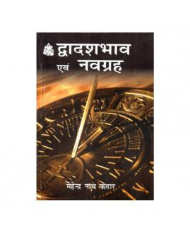 Dwadash Bhav Evam Navgrah In Hindi- (BOAS-0471)