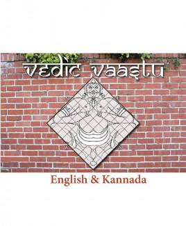 Vedic Vaastu 2.0 Professional Edition (English & Kannada Language) (PLVS-010)