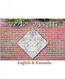 Vedic Vaastu 2.0 Personal Edition (English & Kannada Language) (PLVS-022)