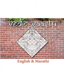 Vedic Vaastu 2.0 Professional Edition (English & Marathi Language) (PLVS-007)