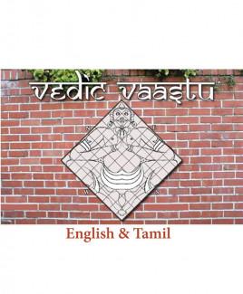 Vedic Vaastu 2.0 Professional Edition (English & Tamil Language) (PLVS-011)