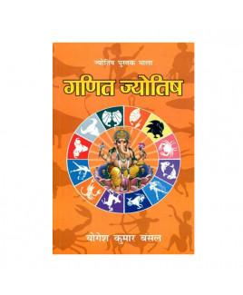 Ganit Jyotish  in Hindi (BOAS-0481)