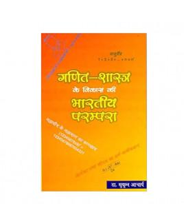 Ganit Sastra Ke Vikas Ki Bhartiya Parampara in Hindi - Paperback- (BOAS-0855)