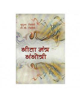 Geeta Mantra Gangotri (गीता मंत्र गंगोत्री) by Mridula Trivedi and T. P. Trivedi (BOAS-0366)