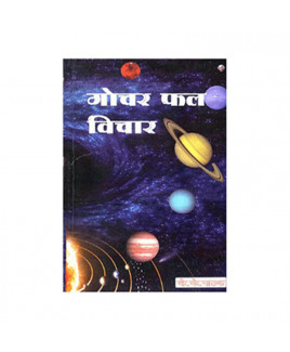 Gochar Phal Vichar (गोचर फल विचार) by K. K. Pathak (BOAS-0556)