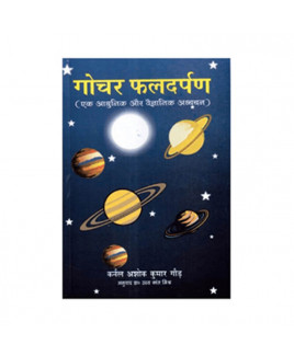 Gochar Phaldarpan (गोचर फलदर्पण) by Kernel Ashok Kumar Gaur (BOAS-0555)