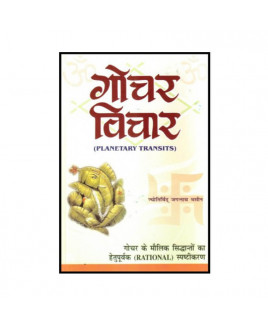 Gochar Vichar (गोचर विचार)  -Paperback- by Jagannath Bhasin (BOAS-0479)