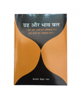 Grah aur Bhavbal in Hindi By B. V.  Raman - Paperback - (BOAS-0802)