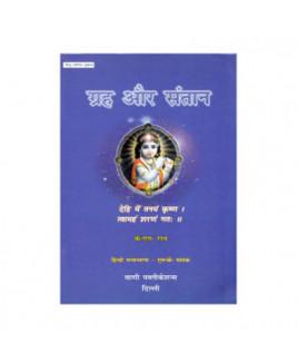 Grah Aur Santan In Hindi By K. N. Rao- (BOAS-0453)