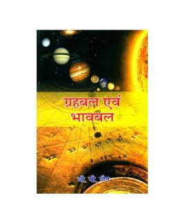 Grah Bal Evam Bhav Bal (Hindi) (BOAS-0528)